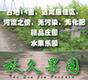秋久果园(春、秋季篇)