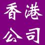 昆明香港公司国际公司注册代理