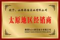 广州天河授权牌牌设计制作安装