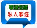 中国健身私人教练的发展阶段