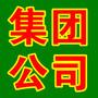 集�F公司�O立指南(云南)