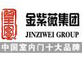 浙江金紫薇工贸有限公司