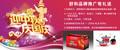 喜迎中秋、国庆双节,舒和品牌推广活动好礼送不断
