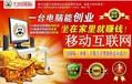 国际企业高科技噱头 河南开封传销头目两月骗百万跑路