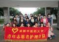 护理学院青年志愿者分协