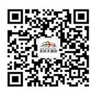 衡阳五环大酒店