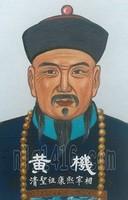 黄机 清圣祖康熙宰相