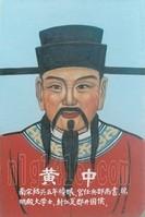 黄中 南宋绍兴五年榜眼 官任兵部尚书