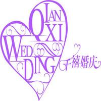 千禧婚庆礼仪公司