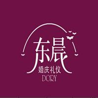 浙江东晨婚庆策划中心