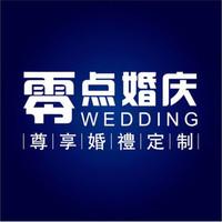 绍兴零点婚庆策划机构