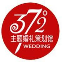 温岭市三十七度爱婚庆服务有限公司