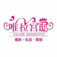 富阳唯拉宫邸婚庆有限公司
