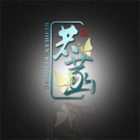 杭州若菡文化策划有限公司