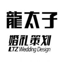 龙太子婚礼策划公司