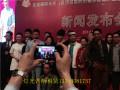 北京新闻发布会灯光音响租赁公司