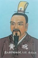 黄琬 东汉献帝时任司徒 大尉