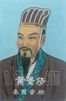 黄景修 秦国宰相
