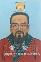 黄修 周朝威烈王时宰相山西人