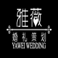 杭州雅薇婚庆策划公司