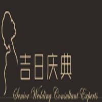 杭州吉日庆典礼仪服务有限公司
