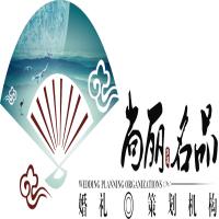 宁波尚丽名品礼仪策划有限公司