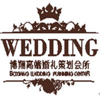 博翔高端婚礼策划会馆