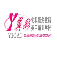 杭州翼彩化妆摄影培训学校