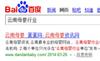 百度搜索排名第一,云南母婴行业网值得您入驻!