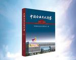 《中国企业文化年鉴》2013-2014卷出版发行