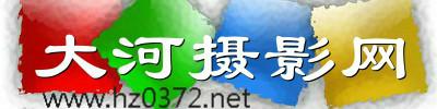 大河摄影网