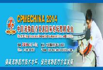 2014中国宠物医疗发展国际论坛及展会