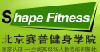 北京賽普健身學院