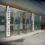洛阳市农副产品行业协会
