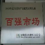 """洛阳通河--""""百强市场"""""""