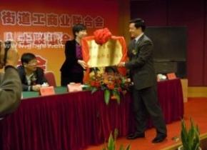 我司董事长雷云当选为福州市鼓楼区东街工商联主席