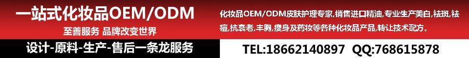 化妆品OEM/ODM一条龙