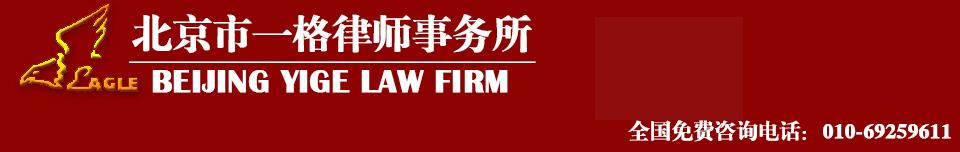 北京一格律师事务所