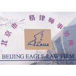 北京市一格律师事务所