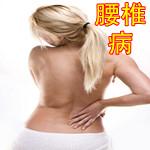 腰椎病治疗
