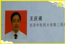 王庆甫 院长