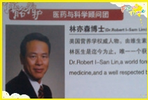 林亦森博士