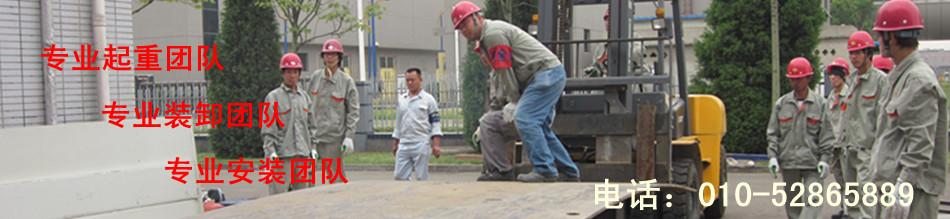 北京�O�浒徇\公司