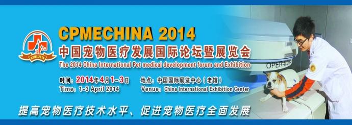 我公司将参加2014北京国际宠物用品展
