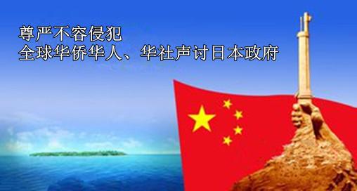 华人声讨日本安倍政府