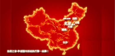 中国最强活动执行品牌!