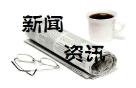 中国菱镁行业协会在海城举办烧氧化镁检测培训班