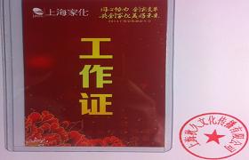 2014年上海家化年会拍摄