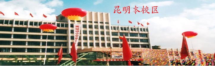 云南工艺美术学校昆明本校区