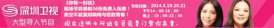 深圳卫视《你有一封信》招募现场观众